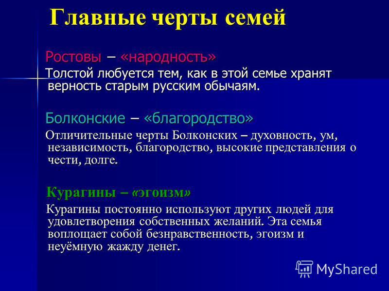 Главные черты семей Ростовы – «народность» Ростовы – «народность» Толстой любуется тем, как в этой семье хранят верность старым русским обычаям. Толстой любуется тем, как в этой семье хранят верность старым русским обычаям. Болконские – «благородство