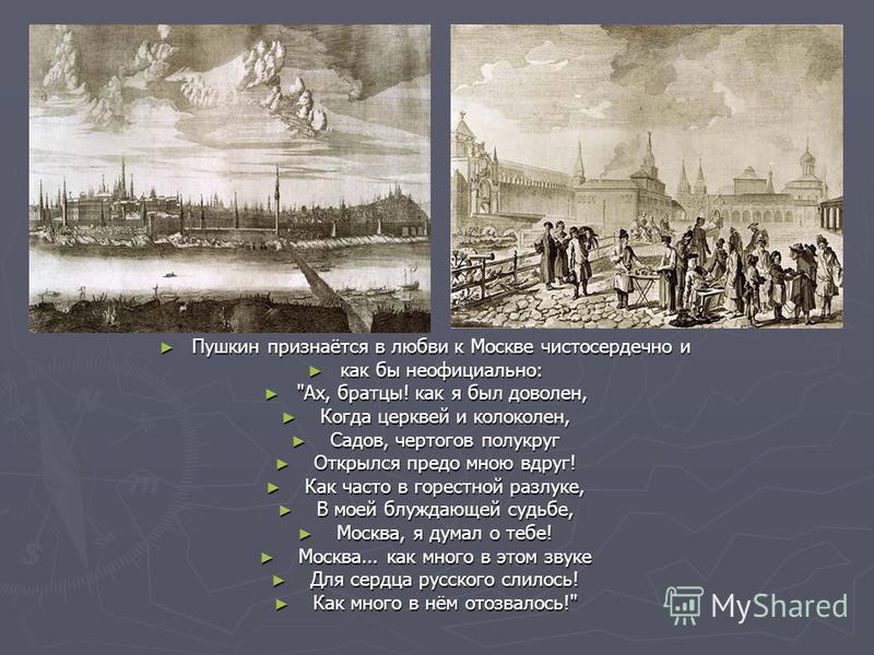 Пушкин признаётся в любви к Москве чистосердечно и как бы неофициально: