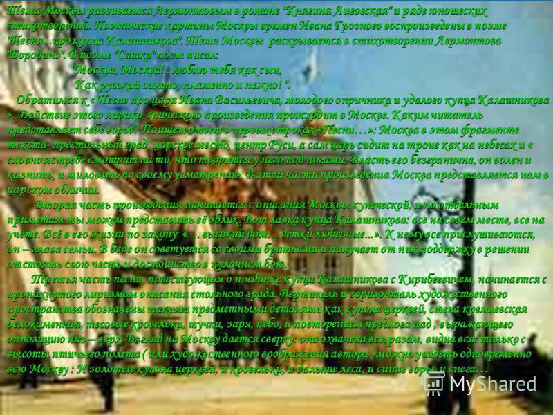 Тема Москвы развивается Лермонтовым в романе