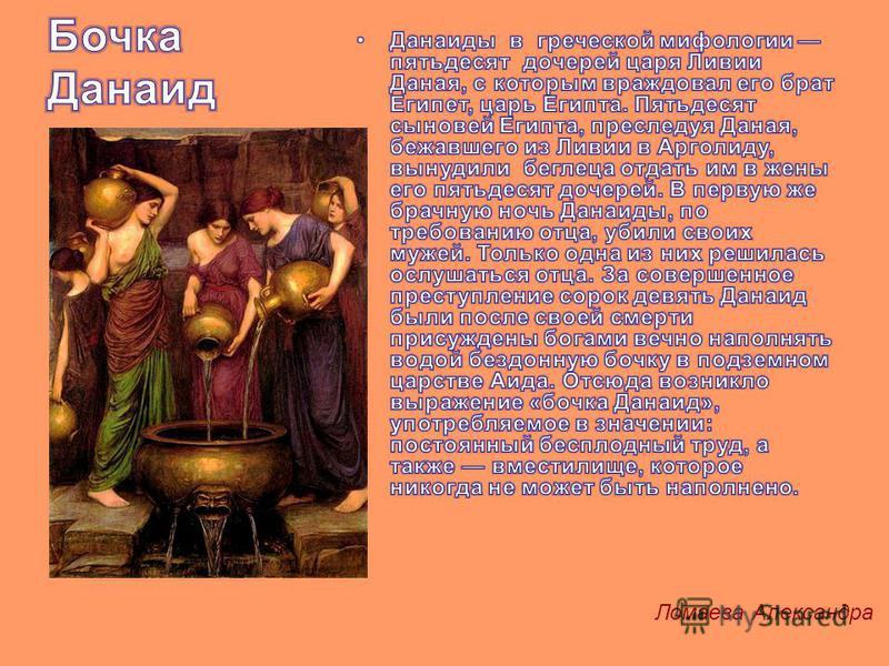 Ломаева Александра