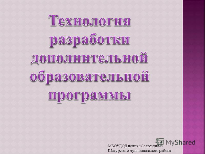 МБОУДОД центр «Созвездие» Шатурского муниципального района