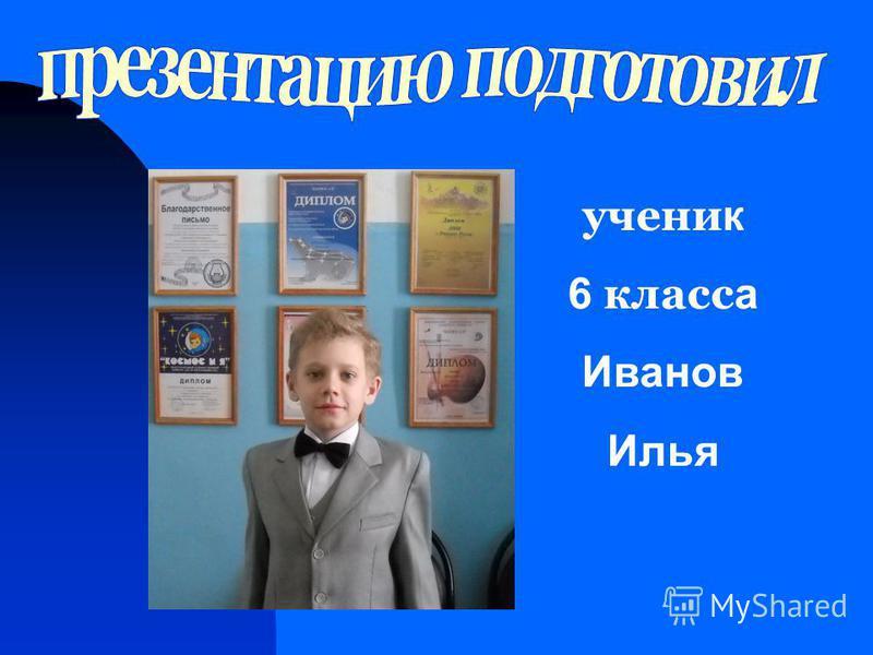 ученик 6 класс а Иванов Илья