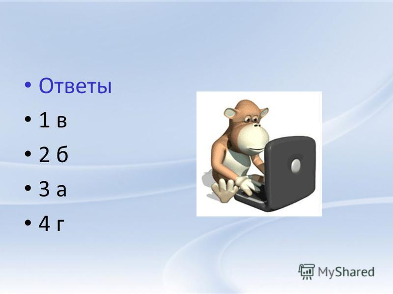 Ответы 1 в 2 б 3 а 4 г