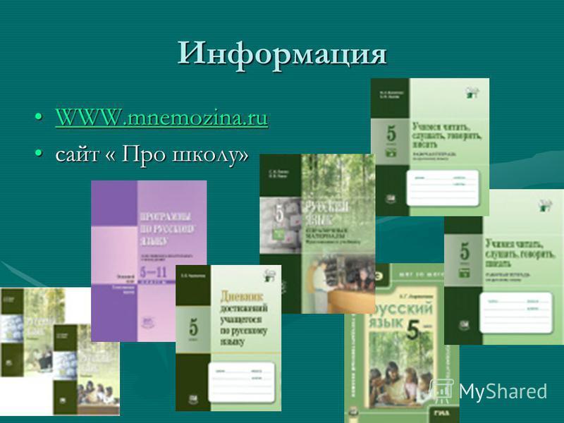 Информация WWW.mnemozina.ruWWW.mnemozina.ruWWW.mnemozina.ru сайт « Про школу»сайт « Про школу»