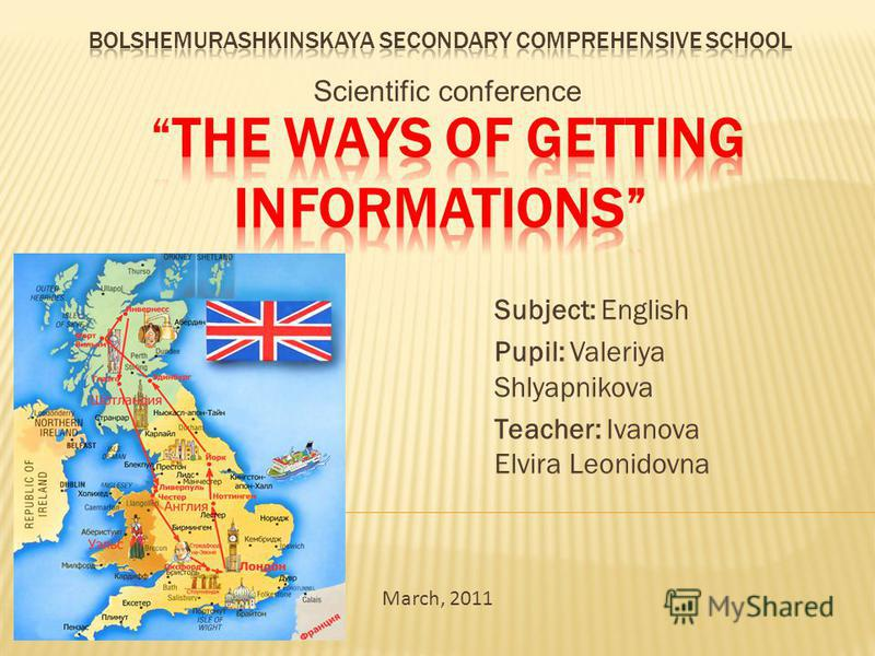 Subject: English Pupil: Valeriya Shlyapnikova Teacher: Ivanova Elvira Leonidovna March, 2011 Scientific conference