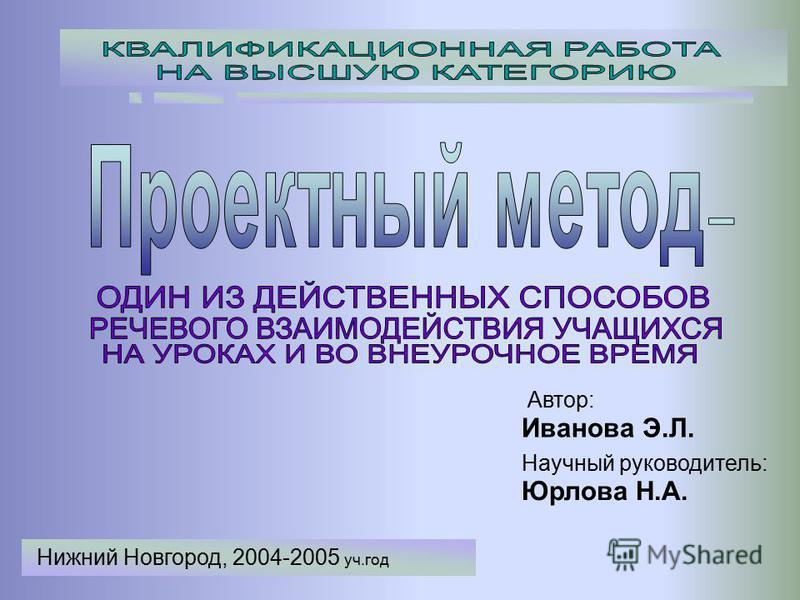 Автор: Научный руководитель: Юрлова Н.А. Иванова Э.Л. Нижний Новгород, 2004-2005 уч.год