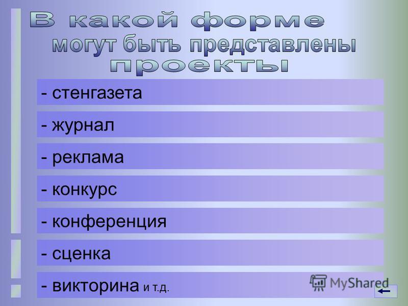 - стенгазета - журнал - реклама - конкурс - конференция - сценка - викторина и т.д.