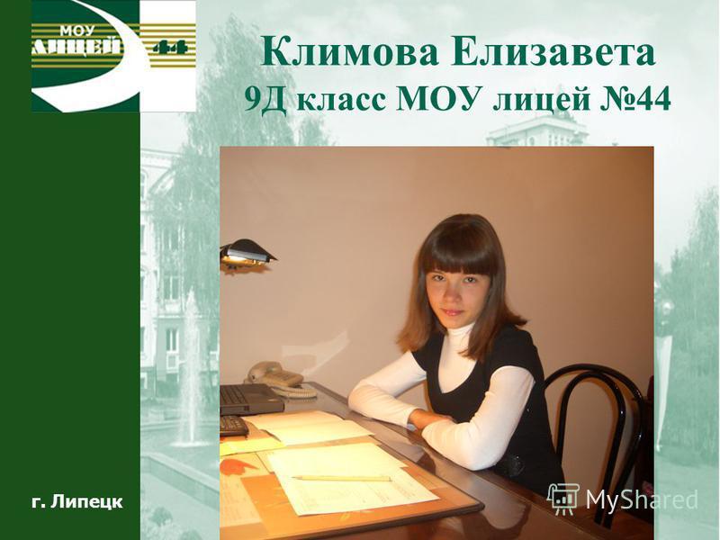 г. Липецк Климова Елизавета 9Д класс МОУ лицей 44