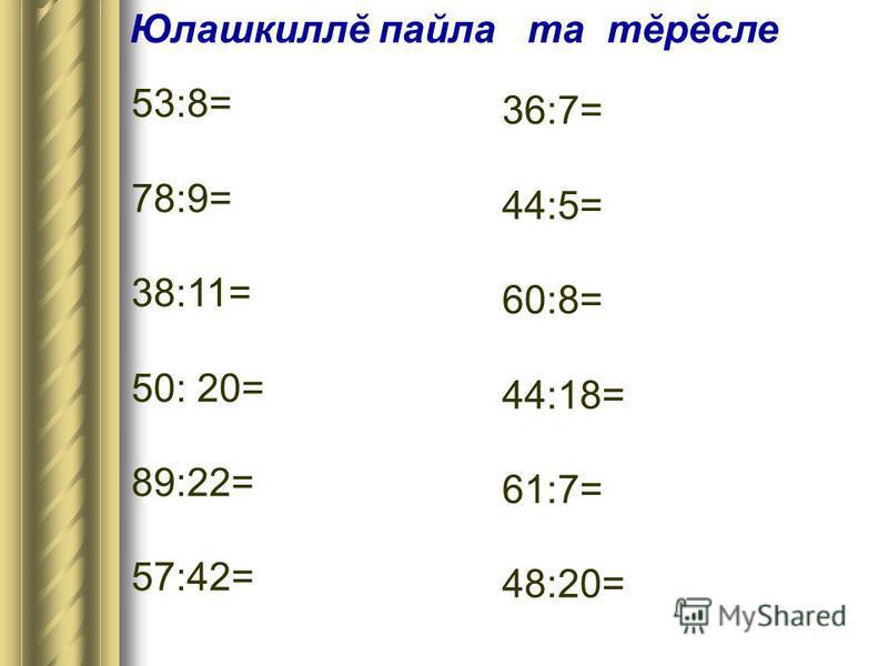 53:8= 78:9= 38:11= 50: 20= 89:22= 57:42= 36:7= 44:5= 60:8= 44:18= 61:7= 48:20= Юлашкиллĕ пайла та тĕрĕсле