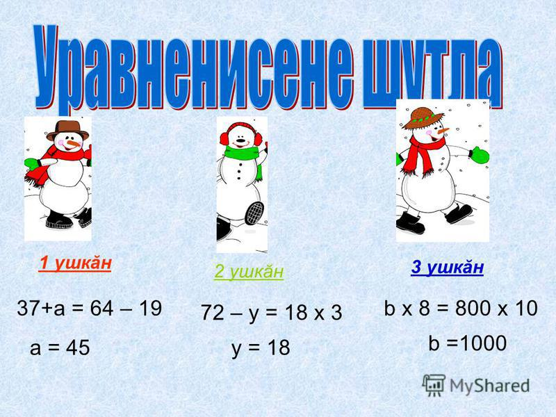 72 – у = 18 х 3 37+а = 64 – 19b х 8 = 800 х 10 1 ушкăн 2 ушкăн 3 ушкăн а = 45y = 18 b =1000