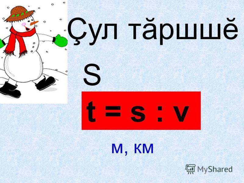 Çул тăршшĕ S t = s : v м, км