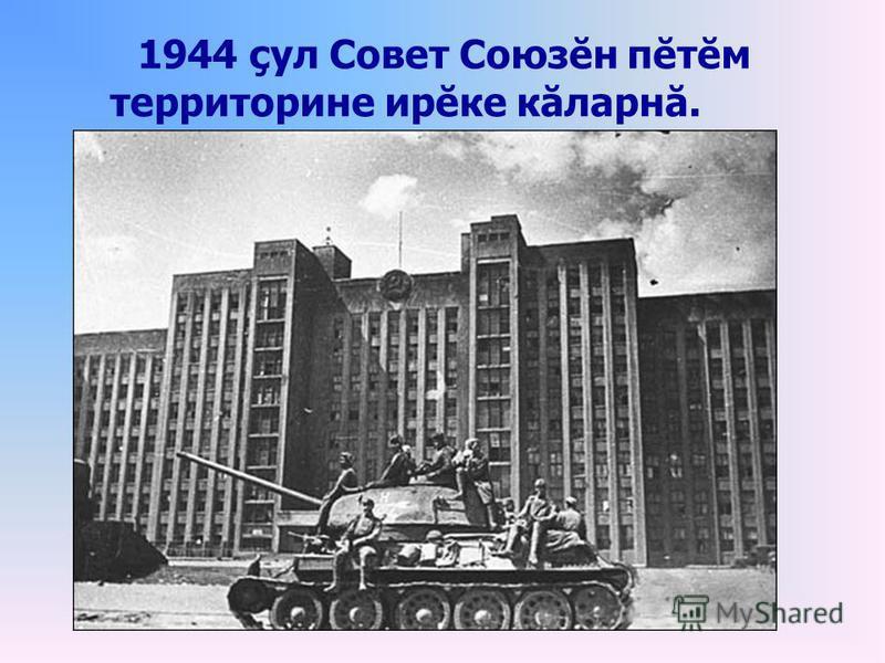 1944 çул Совет Союзĕн пĕтĕм территорине ирĕке кăларнă.