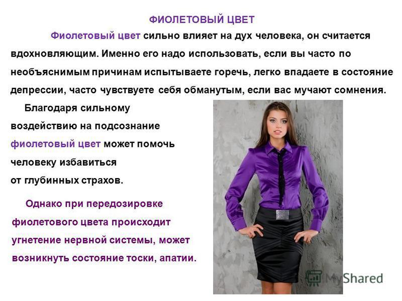 ФИОЛЕТОВЫЙ ЦВЕТ Фиолетовый цвет сильно влияет на дух человека, он считается вдохновляющим. Именно его надо использовать, если вы часто по необъяснимым причинам испытываете горечь, легко впадаете в состояние депрессии, часто чувствуете себя обманутым,