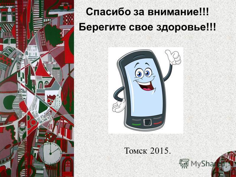 Спасибо за внимание!!! Берегите свое здоровье!!! Томск 2015.