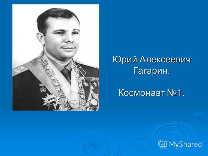 Юрий Алексеевич Гагарин. Космонавт 1.