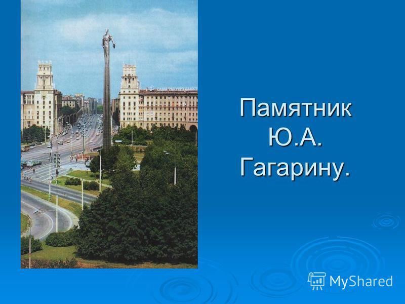 Памятник Ю.А. Гагарину.