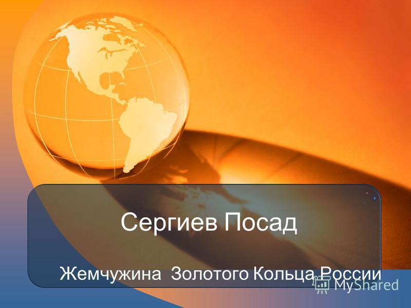 Сергиев Посад Жемчужина Золотого Кольца России