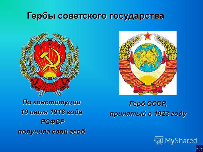 19 Гербы советского государства По конституции 10 июля 1918 года РСФСР РСФСР получила свой герб Герб СССР, принятый в 1923 году