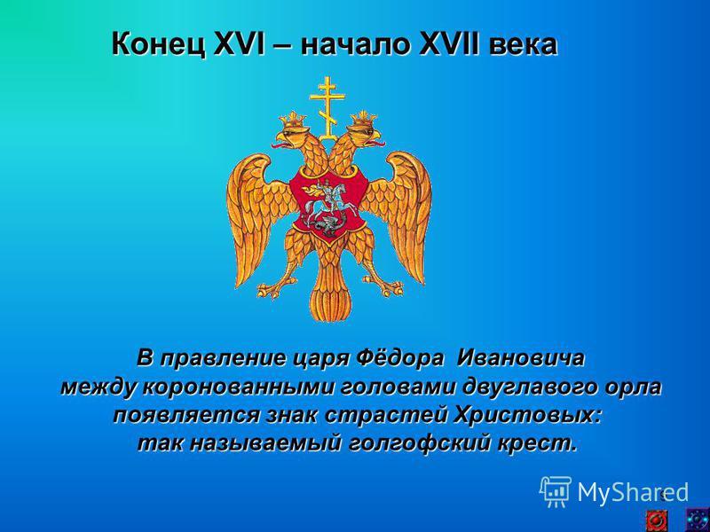 9 Конец XVI – начало XVII века В правление царя Фёдора Ивановича между коронованными головами двуглавого орла между коронованными головами двуглавого орла появляется знак страстей Христовых: так называемый голгофский крест.