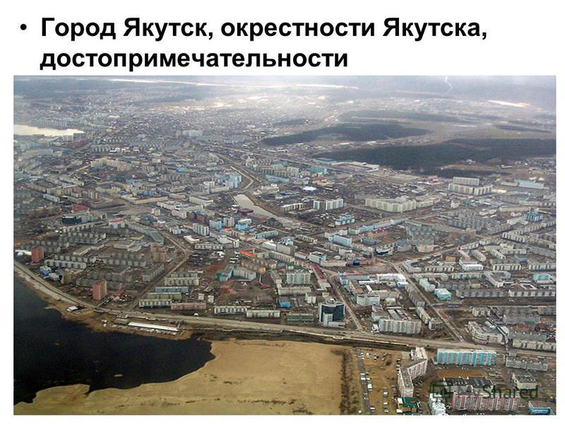 Город Якутск, окрестности Якутска, достопримечательности