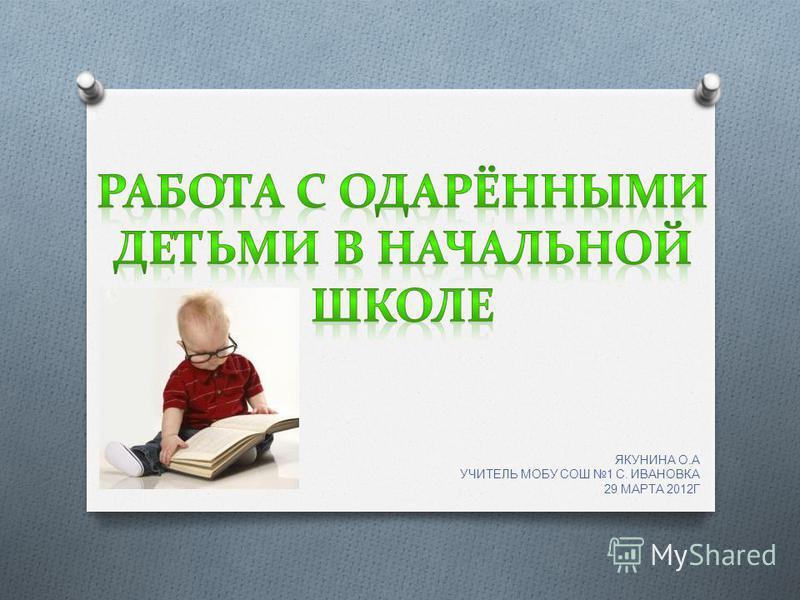 ЯКУНИНА О. А УЧИТЕЛЬ МОБУ СОШ 1 С. ИВАНОВКА 29 МАРТА 2012 Г