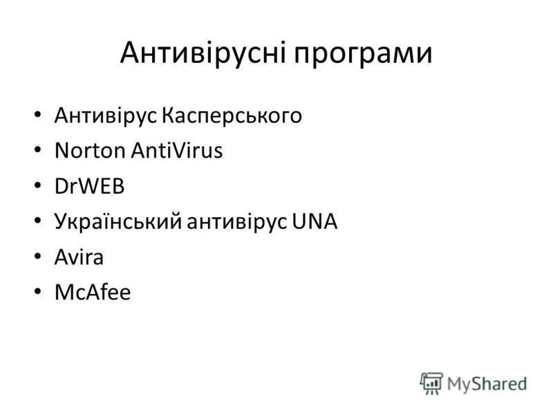 Антивірусні програми Антивірус Касперського Norton AntiVirus DrWEB Український антивірус UNA Avira McAfee