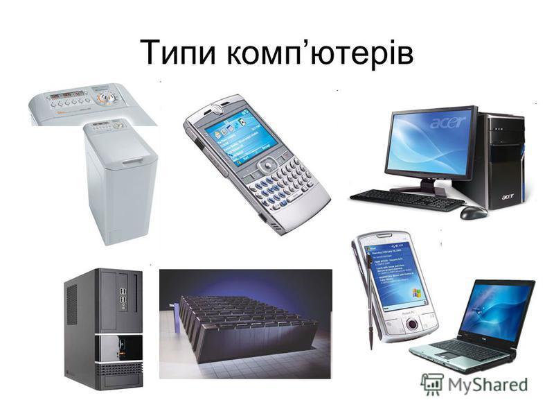 Типи компютерів