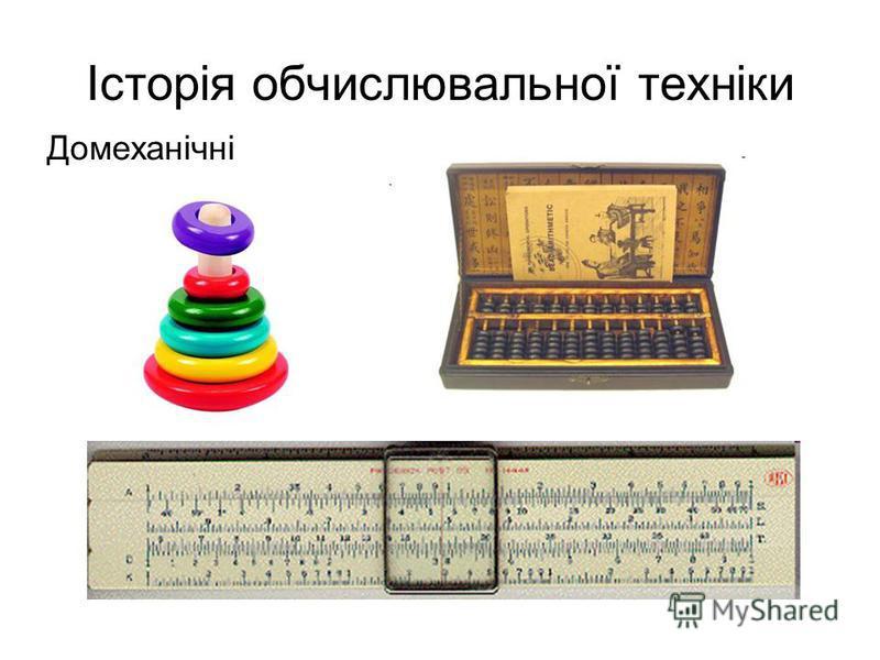 Історія обчислювальної техніки Домеханічні
