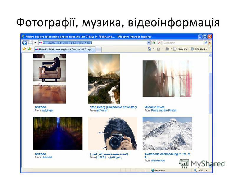 Фотографії, музика, відеоінформація