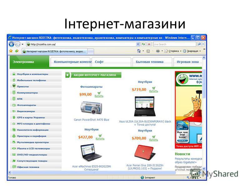 Інтернет-магазини