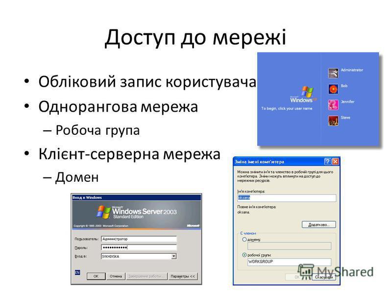 Доступ до мережі Обліковий запис користувача Однорангова мережа – Робоча група Клієнт-серверна мережа – Домен