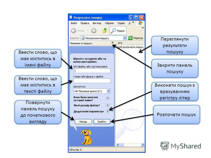 Переглянути результати пошуку Виконати пошук з врахуванням регістру літер Закрити панель пошуку Розпочати пошук Ввести слово, що має міститись в імені файлу Ввести слово, що має міститись в тексті файлу Повернути панель пошуку до початкового вигляду
