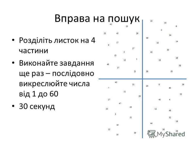Вправа на пошук Розділіть листок на 4 частини Виконайте завдання ще раз – послідовно викреслюйте числа від 1 до 60 30 секунд
