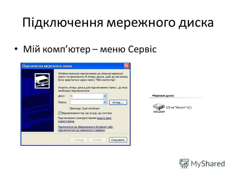 Підключення мережного диска Мій компютер – меню Сервіс