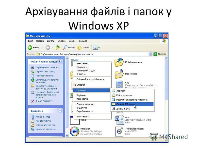 Архівування файлів і папок у Windows XP