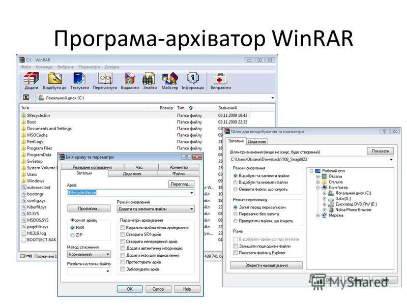 Програма-архіватор WinRAR