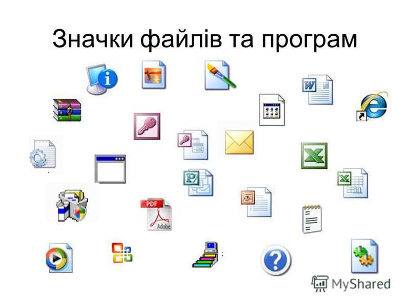 Значки файлів та програм