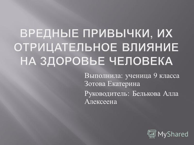 Выполнила : ученица 9 класса Зотова Екатерина Руководитель : Белькова Алла Алексеена