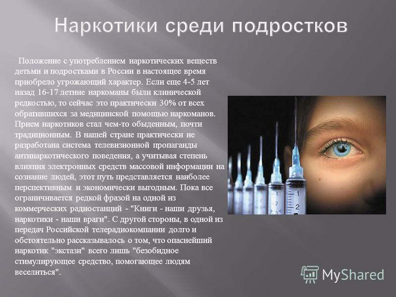 Положение с употреблением наркотических веществ детьми и подростками в России в настоящее время приобрело угрожающий характер. Если еще 4-5 лет назад 16-17 летние наркоманы были клинической редкостью, то сейчас это практически 30% от всех обратившихс