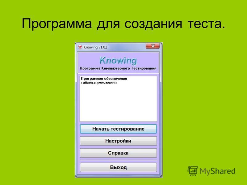 Программа для создания теста.