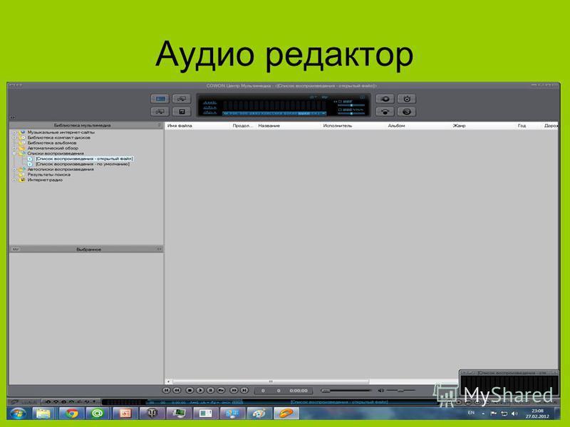 Аудио редактор