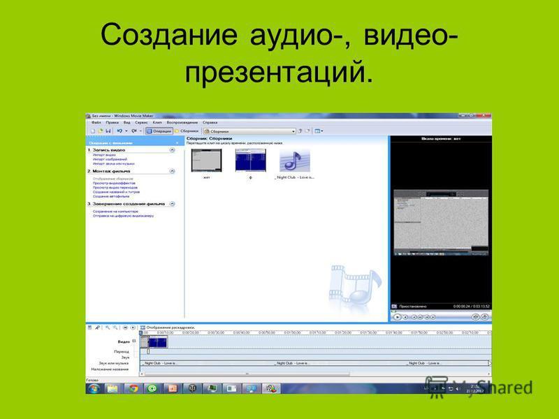 Создание аудио-, видео- презентаций.