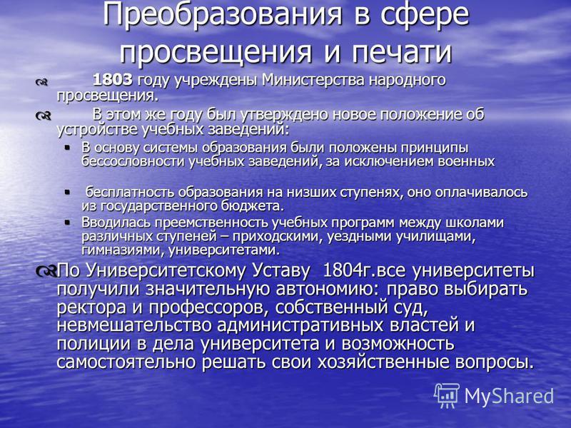 Преобразования в сфере просвещения и печати 1803 году учреждены Министерства народного просвещения. 1803 году учреждены Министерства народного просвещения. В этом же году был утверждено новое положение об устройстве учебных заведений: В этом же году