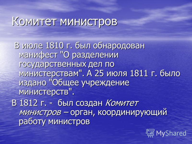 Комитет министров В июле 1810 г. был обнародован манифест