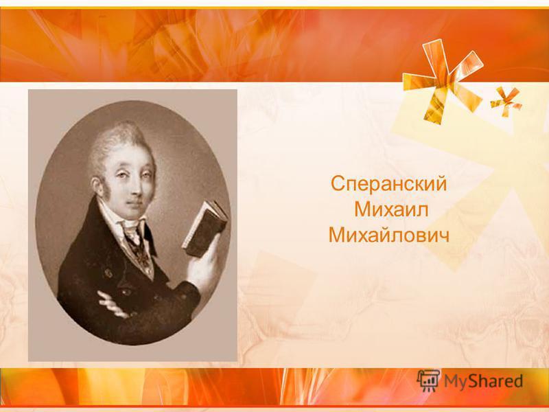 Сперанский Михаил Михайлович