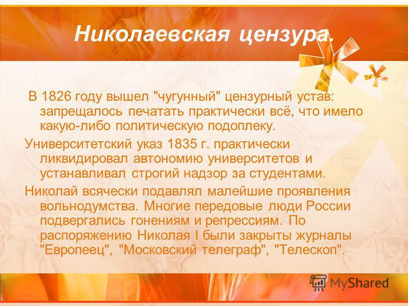 Николаевская цензура. В 1826 году вышел