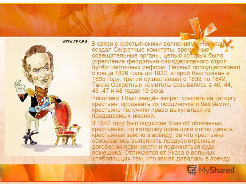 В связи с крестьянскими волнениями Николай I создал Секретные комитеты, временные совещательные органы, целью которых было укрепление феодально-самодержавного строя путём частичных реформ. Первый просуществовал с конца 1826 года до 1832, второй был с