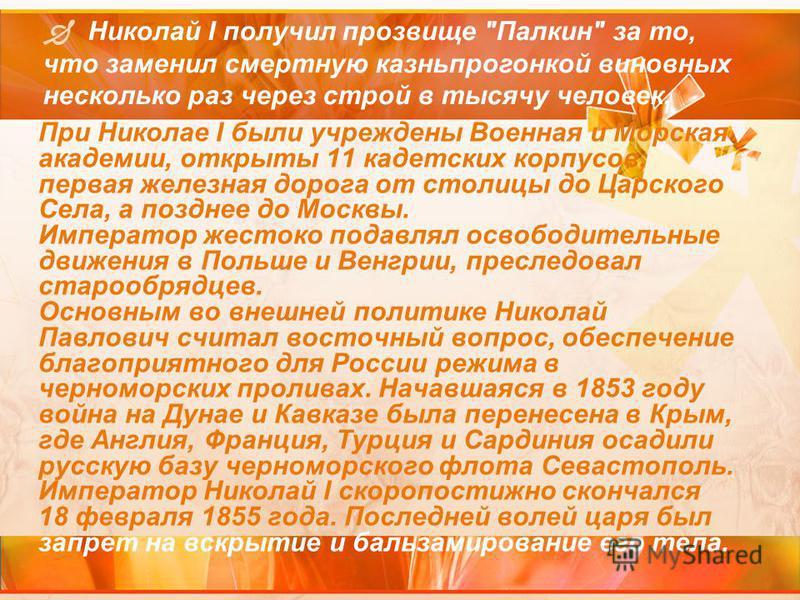 При Николае I были учреждены Военная и Морская академии, открыты 11 кадетских корпусов, первая железная дорога от столицы до Царского Села, а позднее до Москвы. Император жестоко подавлял освободительные движения в Польше и Венгрии, преследовал старо