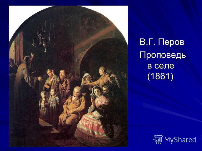 В.Г. Перов Проповедь в селе (1861)