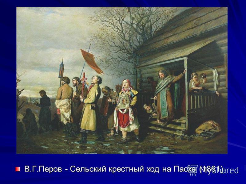 В.Г.Перов - Сельский крестный ход на Пасхе (1861)